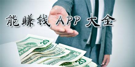 手机上能赚钱app大全