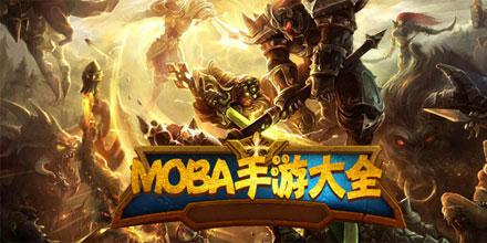 不服?那就来战吧!MOBA手游带你享受竞技的快感!