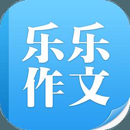 乐乐作文app下载_乐乐作文安卓版下载v2.0.1_