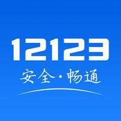 交管12123 最新版下载