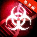 瘟疫公司 中文破解版