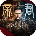 帝君之路ios版下载_帝君之路手游苹果版下载v1.2