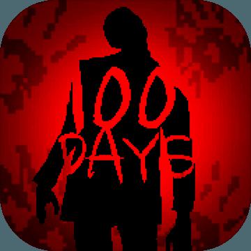 100天:扫除僵尸