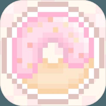 甜甜圈大作战