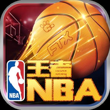 王者NBA 果盘版下载