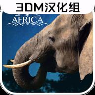 3D大象养成 3DM汉化版