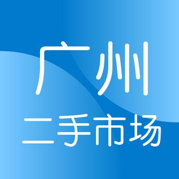广州二手市场下载