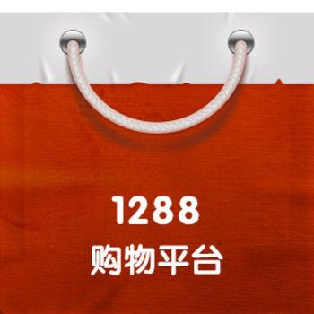 1288购物平台下载