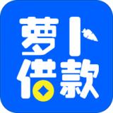 萝卜借款iOS版app下载_萝卜借款苹果版下载v1.0.2