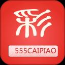 555彩票