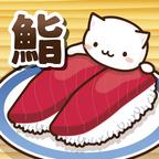 猫咪寿司2 3DM汉化版