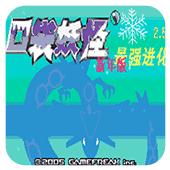 口袋妖怪:最强进化v2.5新年版(悟饭)