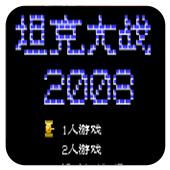 坦克大战2008(悟饭)
