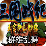 三国战纪:群雄乱舞(悟饭)