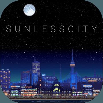 SUNLESSCITY:夜景游戏