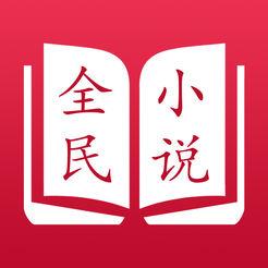 全民小说v1.8.0