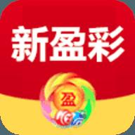 新盈彩APP最新版下载_新盈彩官方版下载