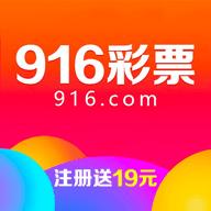 916彩票最新版下载_916彩票官方版下载v2.0.0