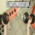 健身房模拟器 最新版