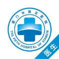 厦门市第五医院医护端下载