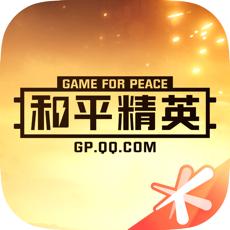 和平营地app苹果版下载_和平营地iOS版下载v3.00