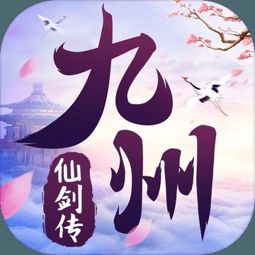 九州仙剑传下载