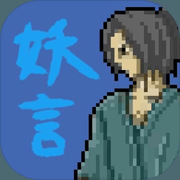 妖怪剑剧Action妖言下载
