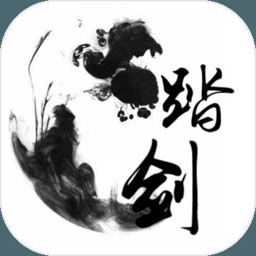 踏剑mud游戏下载_踏剑mud安卓版预约下载v1.0