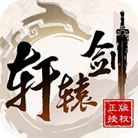 轩辕剑3 送充版