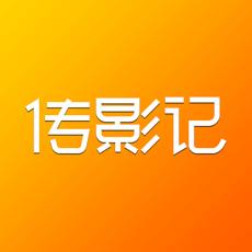 传影记app ios下载_传影记苹果版下载v2.3.5