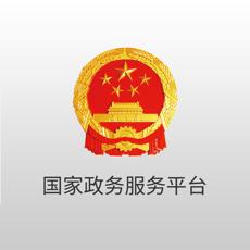 国家政务服务平台下载