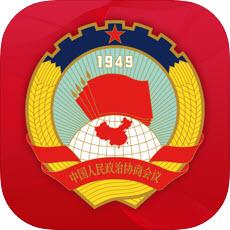 天津政协移动履职平台下载