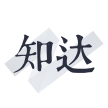 知达教育app下载_知达教育安卓版apk下载v1.0.7