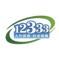 掌上12333 app ios下载_掌上12333苹果版下载v2.0.2