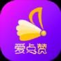 爱点赞app下载_爱点赞赚钱安卓版下载v1.0.17