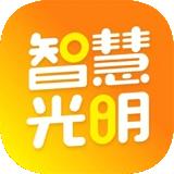 智慧光明APP下载_安卓版下载V1.2.2.002