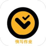 快写作业app下载_快写作业安卓版apk下载v2.43.0