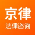 京律律师咨询下载