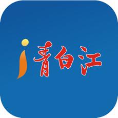 i青白江下载
