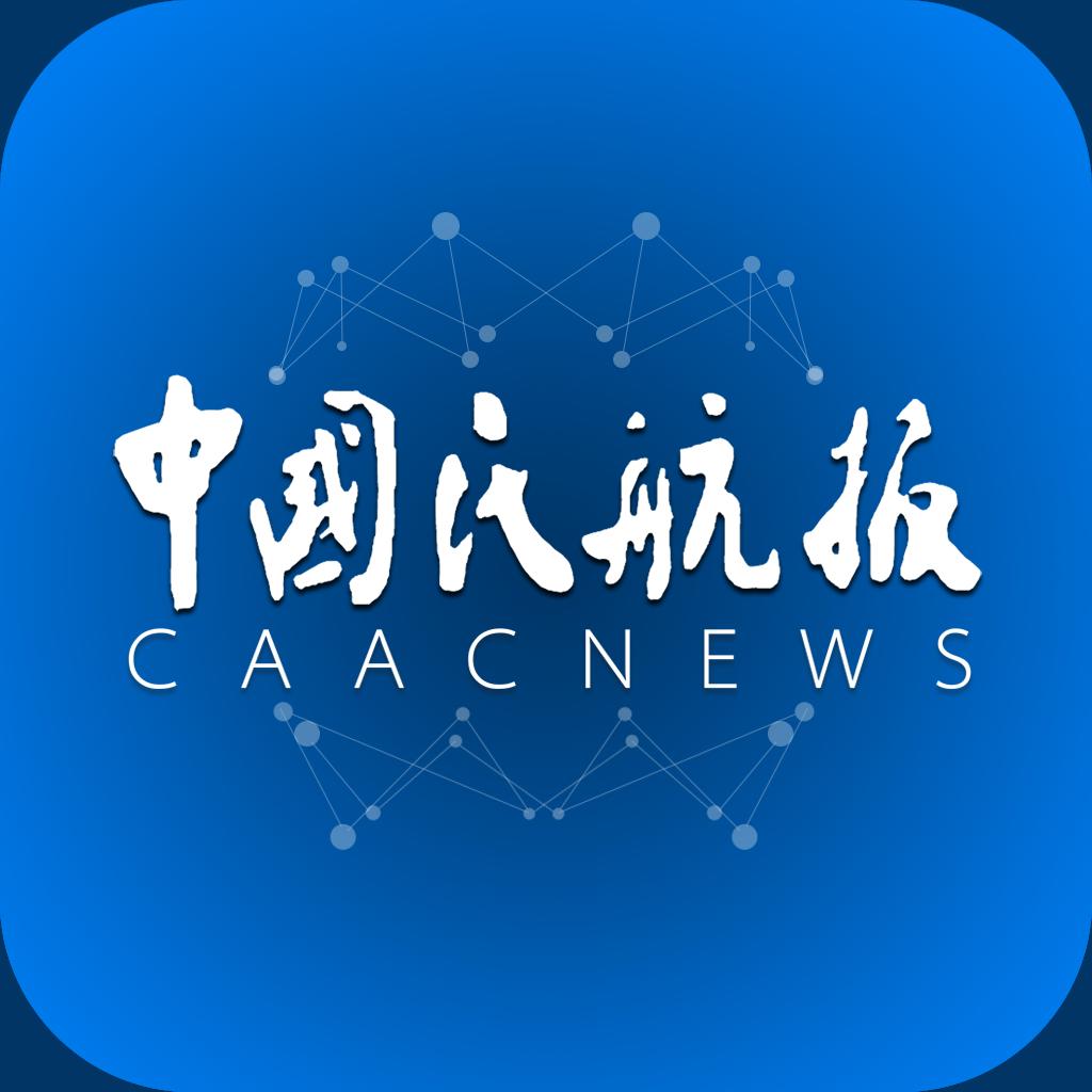 中国民航报下载