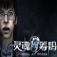 灵魂筹码 中文版
