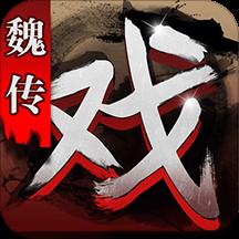 三国戏魏传 九游版