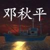 IOS 鬼船:邓秋平