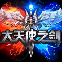 大天使之剑 满V版