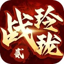 战玲珑2 手游版下载