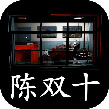 IOS 超杀:陈双十
