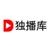 独播库 2020电视剧下载