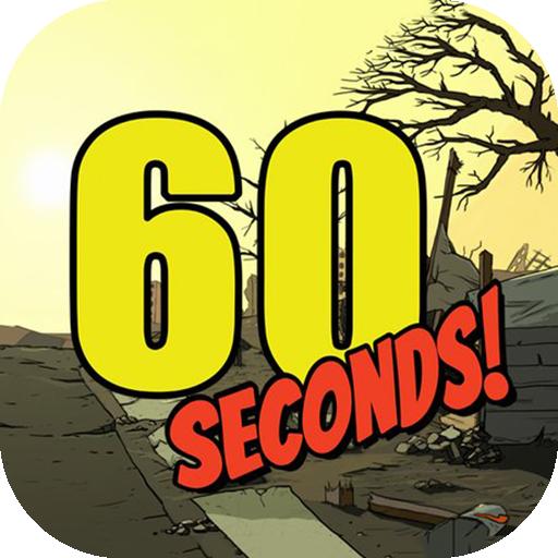 60秒!避难所生存 官方正版
