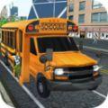 校车驾驶室模拟器 手游版