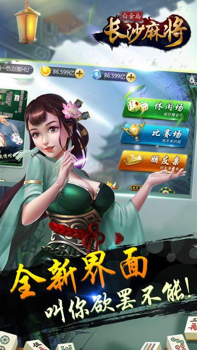 首页 苹果平台 棋牌娱乐 白金岛长沙麻将 v2.1.0